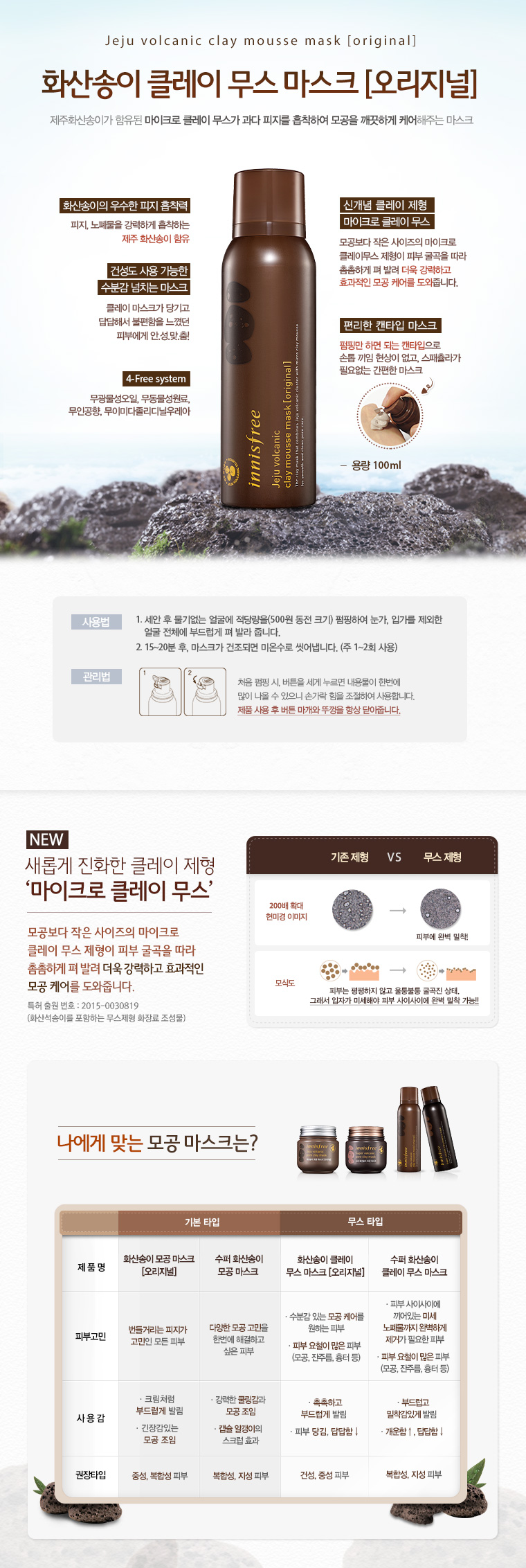 innisfree clay mousse mask instructions